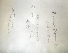 石川啄木の短歌の仮名制作