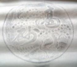 手鏡の拓本
