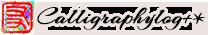 Calligraphylog+* – 書道の鑑賞と作品集